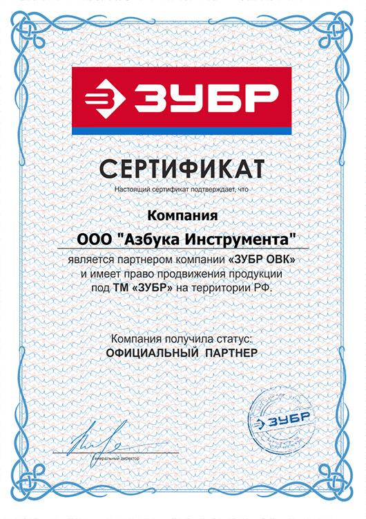 Сертификат ЗУБР